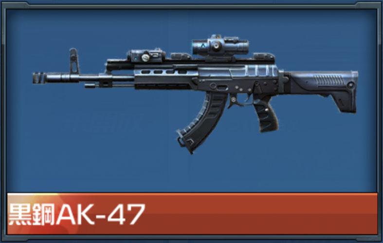 ハイファイ リセマラ当たり武器、銃器 黒鋼AK-47