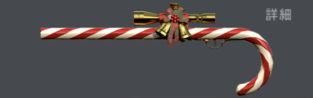 スナイパー3Dアサシン 武器、銃器 Candy Cane