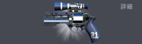 スナイパー3Dアサシン 武器、銃器 Dallas Rhinos