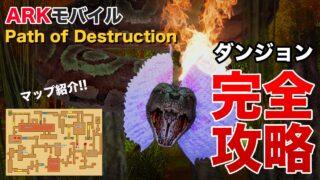 ARKモバイル ダンジョン攻略 Path of Destruction おすすめの装備とアイテムまとめ