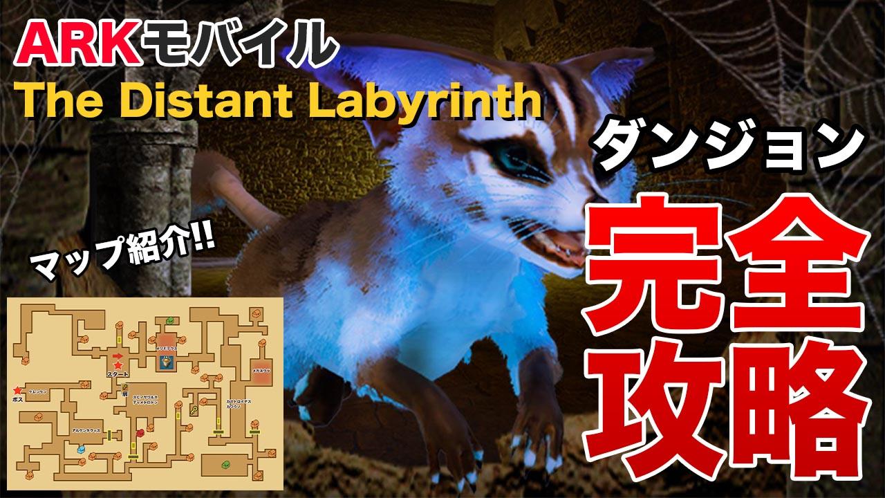 ARKモバイル ダンジョン攻略 The Distant Labyrinth おすすめの装備とアイテムまとめ