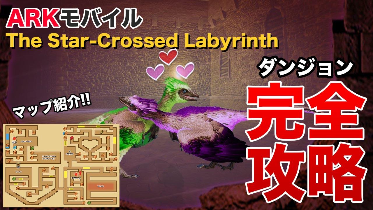ARKモバイル ダンジョン攻略 The Star-Crossed Labyrinthおすすめの装備とアイテムまとめ