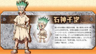 バトクラ 石神千空のキャラ紹介|リセマラ当たりキャラクターとおすすめ情報や攻略法