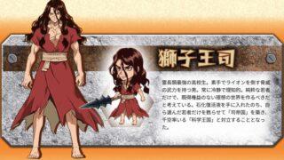 バトクラ 獅子王司のキャラ紹介|リセマラ当たりキャラクターとおすすめ情報や攻略法